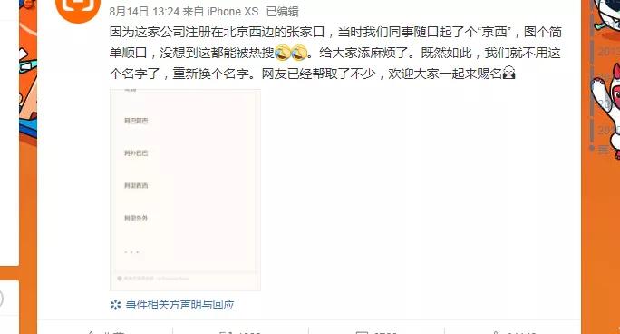 """阿里注册""""京西"""",竟因域名在京东被迫改名"""
